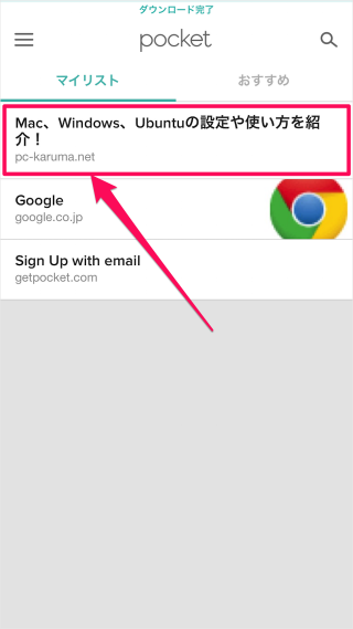 iphone-safari-pocket-bookmarklet-a07