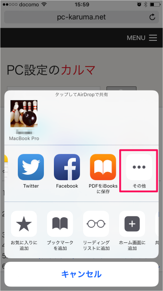 iphone-safari-pocket-bookmarklet-a08
