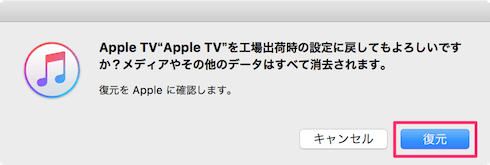 itunes-apple-tv-4th-reset-03