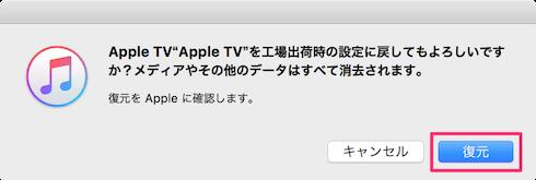 itunes-apple-tv-4th-reset-03
