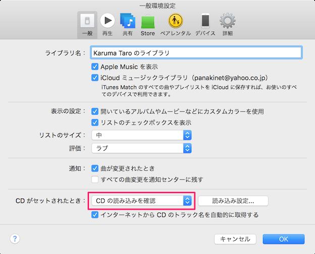 mac-itunes-cd-import-songs-04