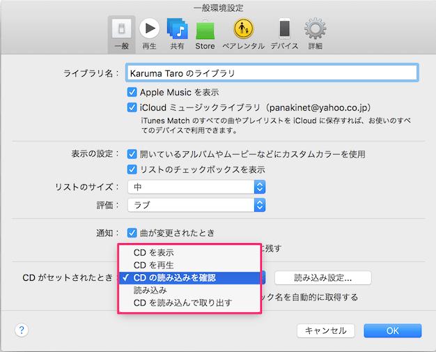 mac-itunes-cd-import-songs-05