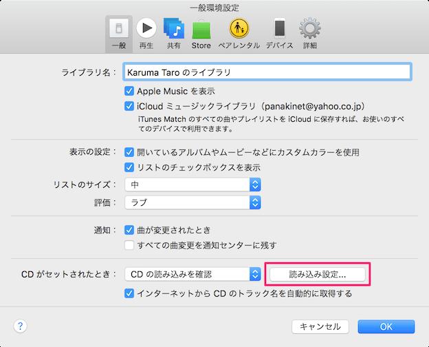 mac-itunes-cd-import-songs-06