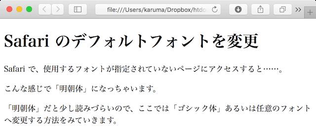 mac-safari-set-default-font-css-01