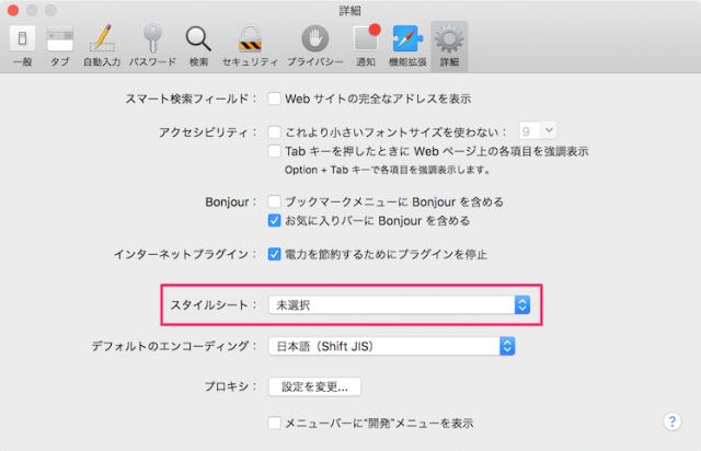 mac-safari-set-default-font-css-07