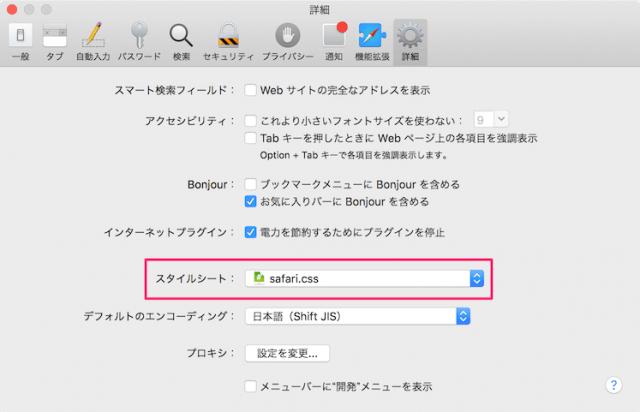 mac-safari-set-default-font-css-08