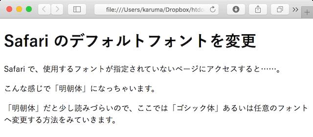 mac-safari-set-default-font-css-09