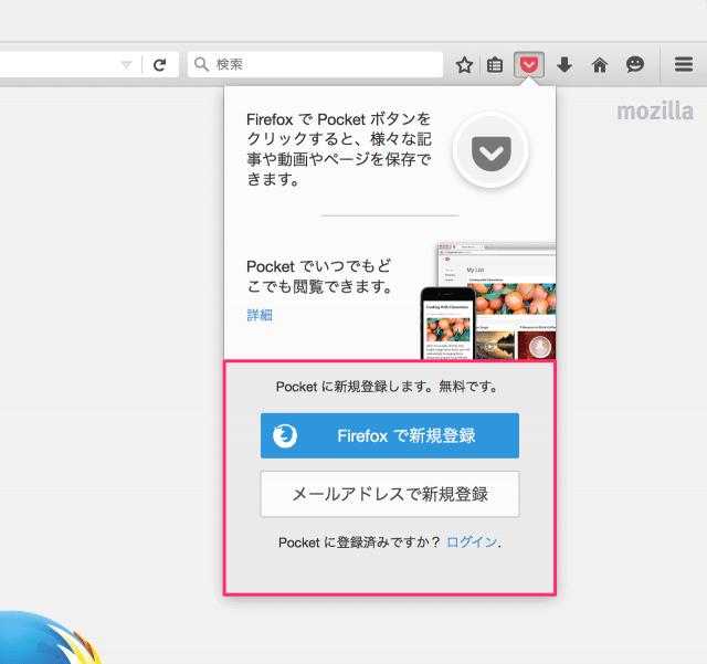 pocket-browser-firefox-03