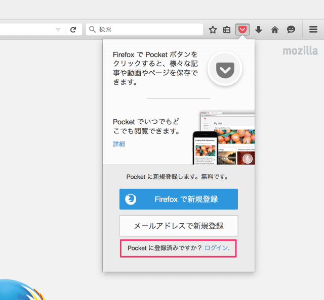 pocket-browser-firefox-04
