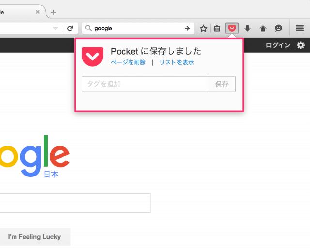 pocket-browser-firefox-08