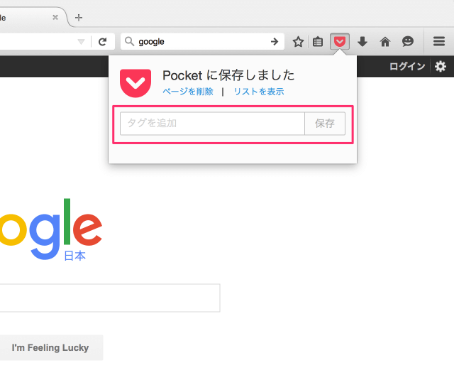 pocket-browser-firefox-09