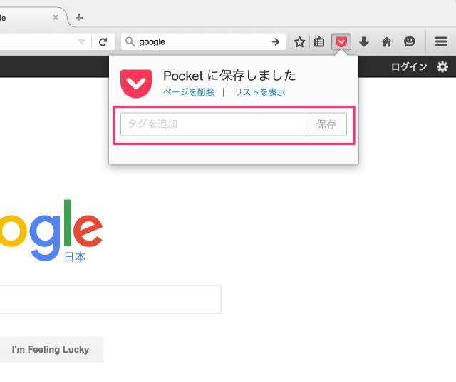 pocket-browser-firefox-09