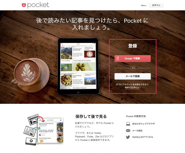 pocket-browser-google-chrome-01