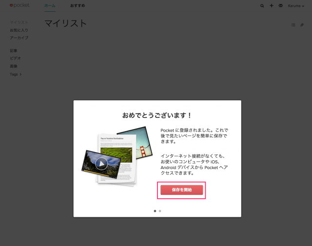 pocket-browser-google-chrome-04
