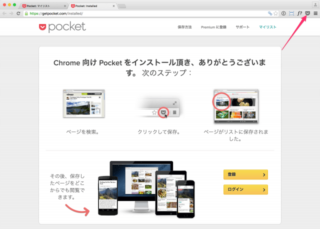 pocket-browser-google-chrome-07