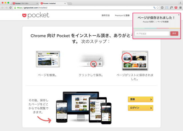pocket-browser-google-chrome-08