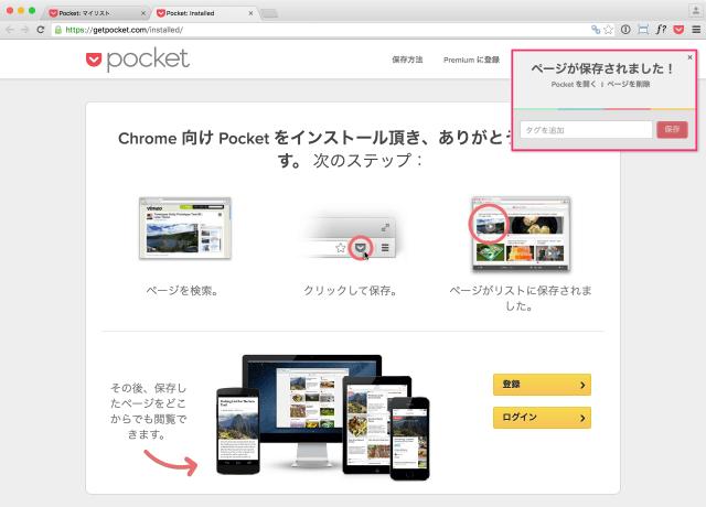 pocket-browser-google-chrome-08