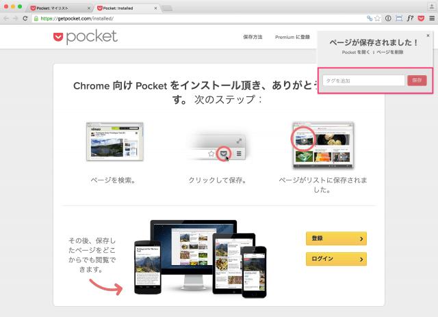 pocket-browser-google-chrome-09