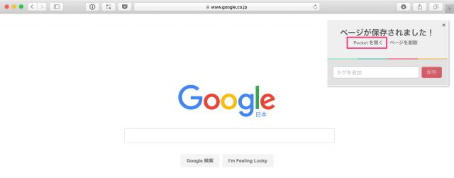 pocket-browser-safari-11