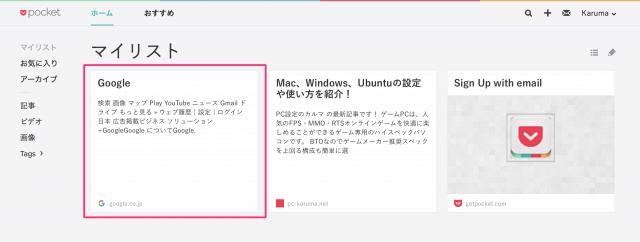 pocket-browser-safari-12
