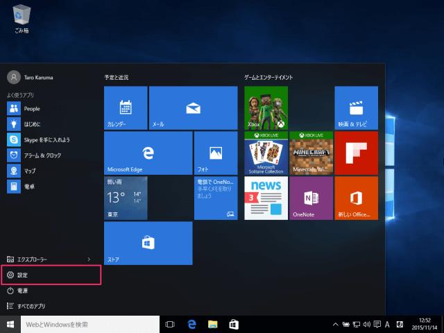 windows-10-enable-disable-use-address-app-01