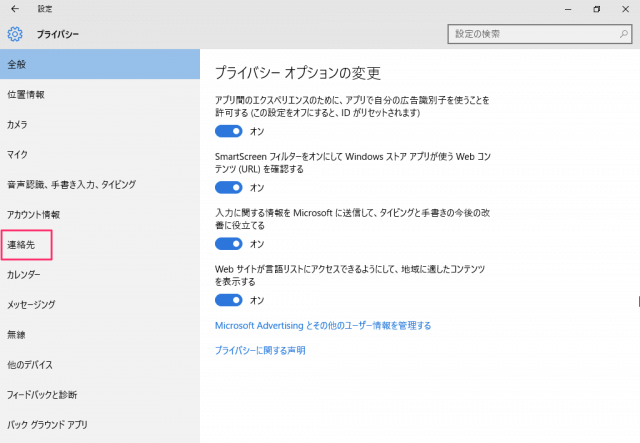 windows-10-enable-disable-use-address-app-03