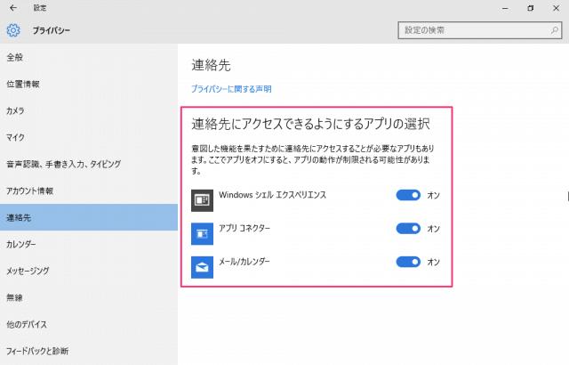windows-10-enable-disable-use-address-app-04