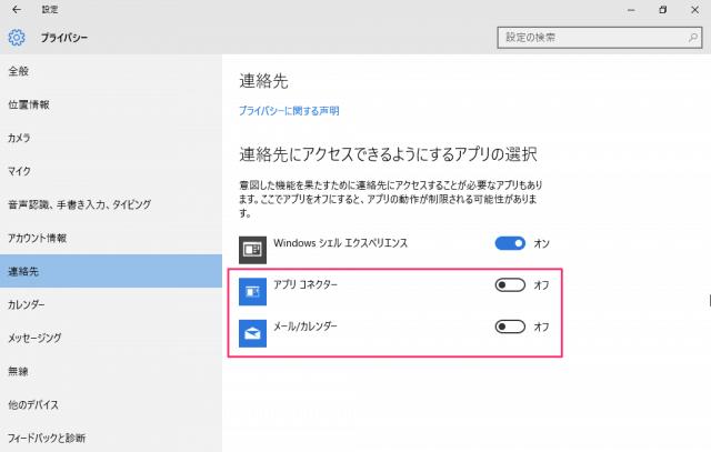 windows-10-enable-disable-use-address-app-05