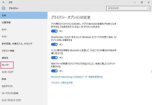 windows-10-enable-disable-use-calendar-app-03