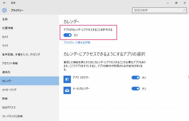 windows-10-enable-disable-use-calendar-app-04