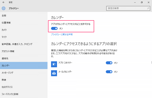 windows-10-enable-disable-use-calendar-app-06