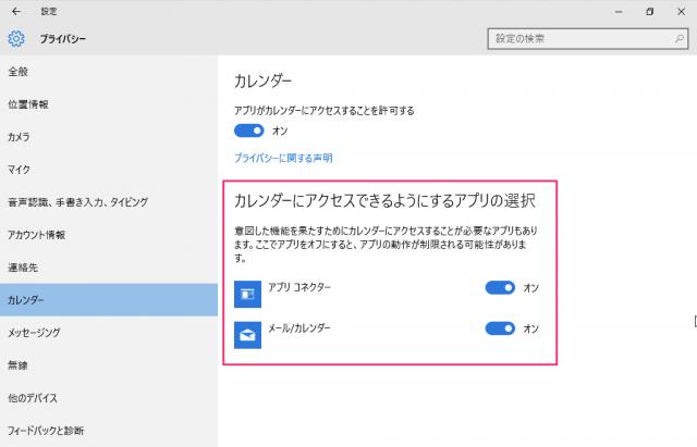 windows-10-enable-disable-use-calendar-app-07