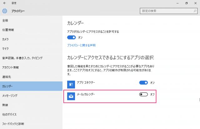 windows-10-enable-disable-use-calendar-app-08