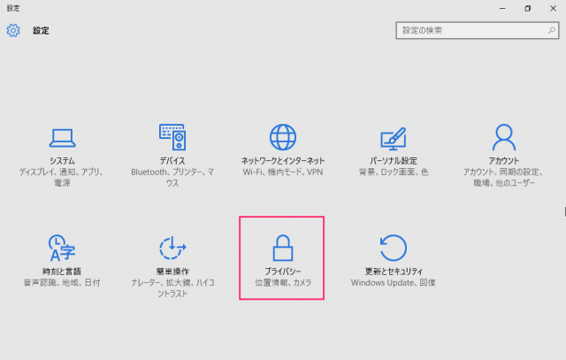 windows-10-enable-disable-use-camera-app-02