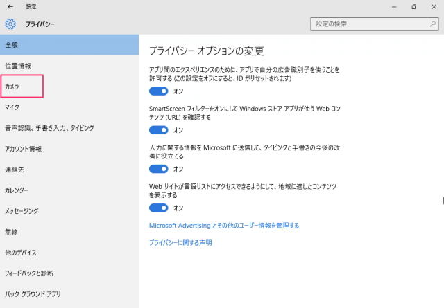 windows-10-enable-disable-use-camera-app-03