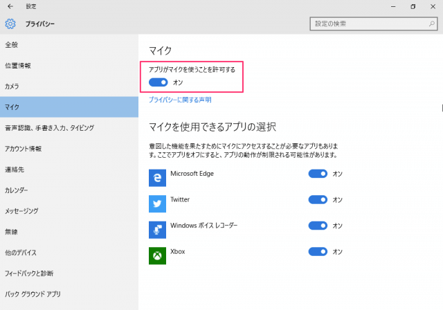 windows-10-enable-disable-use-microphone-app-04