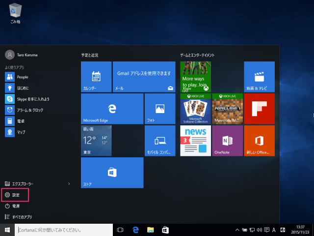 windows-10-ime-cloud-01