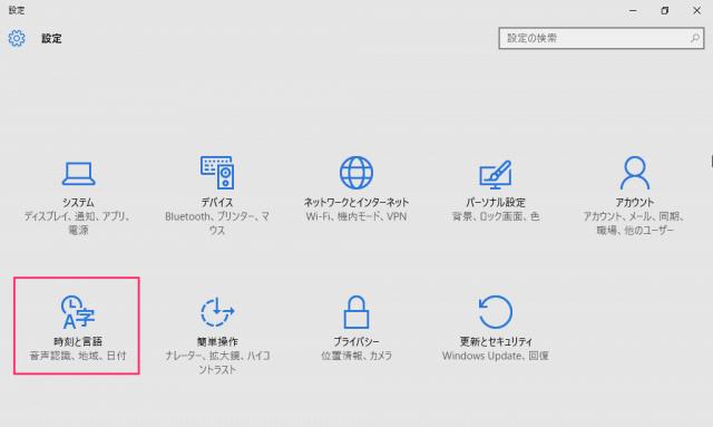 windows-10-ime-cloud-02