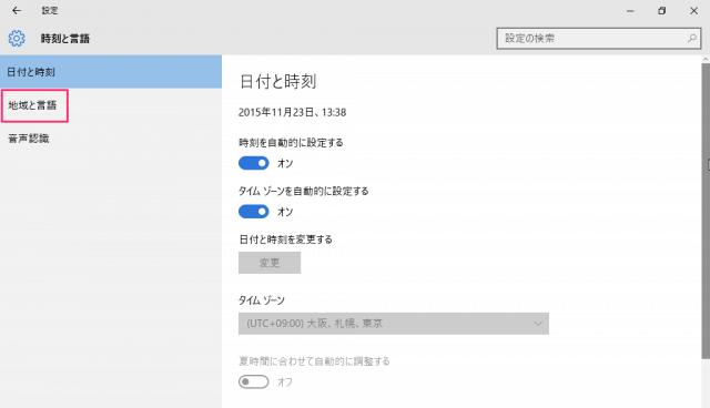 windows-10-ime-cloud-03