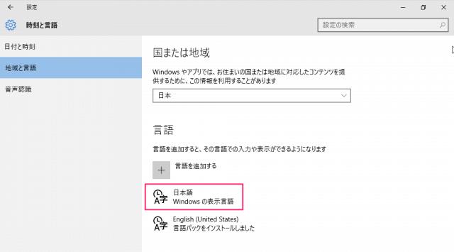 windows-10-ime-cloud-04