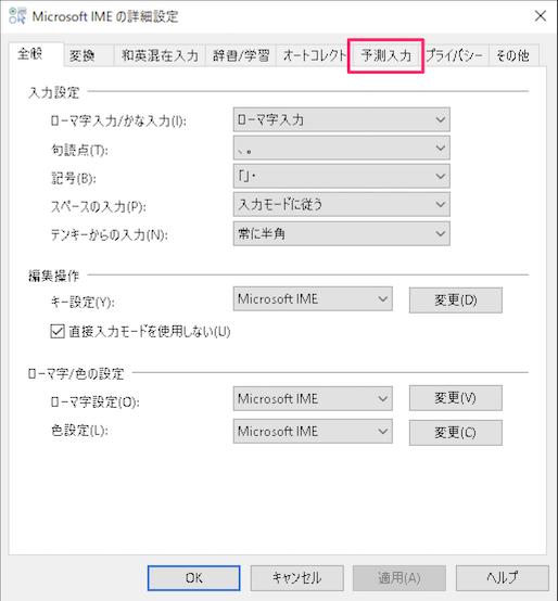 windows-10-ime-cloud-13
