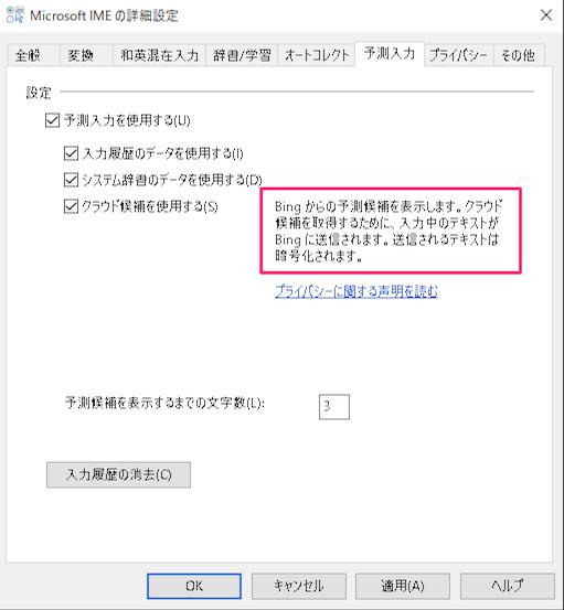 windows-10-ime-cloud-15