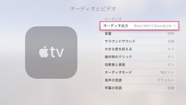 apple-tv-4th-bluetooth-speaker-13