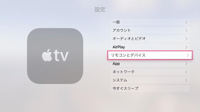 apple-tv-4th-bluetooth-speaker-5