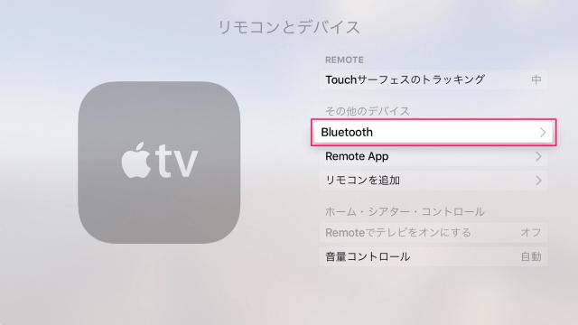 apple-tv-4th-bluetooth-speaker-6