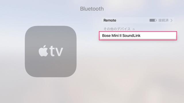 apple-tv-4th-bluetooth-speaker-8
