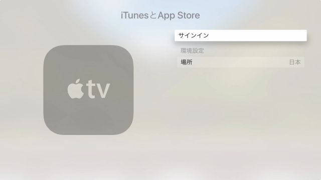 apple-tv-4th-gen-account-apple-id-10