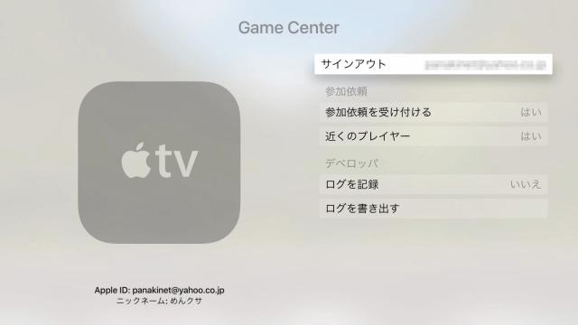 apple-tv-4th-gen-account-apple-id-12