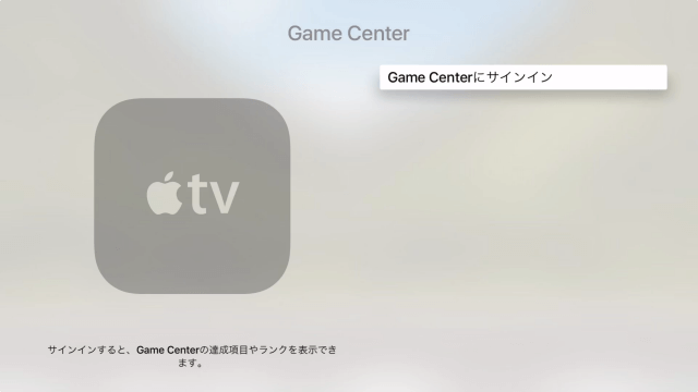 apple-tv-4th-gen-account-apple-id-13