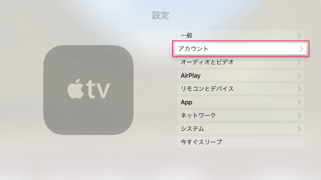 apple-tv-4th-gen-account-apple-id-3